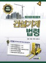 건설기계 법령(산업안전. 안전기준)