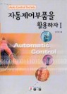 자동제어 부품을 활용하자(1)