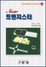 NEW  트랜지스터 (3)