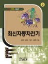 김민복의 전기·전자 시리즈2 [최신자동차전기]
