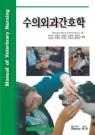 수의외과 간호학