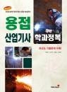 용접산업기사 학과정복