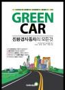 GREEN CAR(그린카)-친환경자동차의 모든것