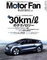 Motor Fan illustrated Vol.41 30km/ℓのテクノロジー