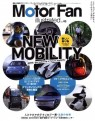 Motor Fan illustrated Vol.45 New Mobility 新しい乗り物