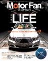 Motor Fan illustrated Vol.46 自動車のLIFE