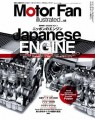 Motor Fan illustrated Vol.48 エンジンPart1 Japanese ENGINE