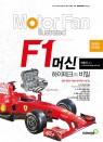 모터팬 F1 머신 하이테크의 비밀 Vol.02