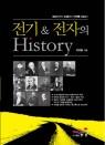 전기&전자의 History