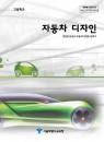 자동차 디자인