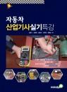 자동차정비산업기사 실기특강
