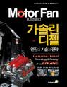모터팬 가솔린·디젤 엔진의 기술과 전략 Vol.06