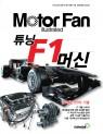 모터팬 튜닝 F1 머신 공력의 기술 Vol.07