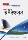 2030 기능사 공조냉동기계