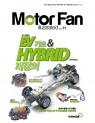 모터팬 EV(전기자동차)기초& HYBRID(하이브리드) 재정의 Vol.11