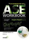 ASE 워크북 A1 Engine Repair(엔진수리):미국(수입)자동차 정비자격증 수험서