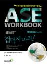 ASE 워크북 A5 Brakes(브레이크):미국(수입)자동차 정비자격증 수험서
