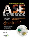 ASE 워크북 A2 Automatic Transmission/Transaxle(자동변속장치):미국(수입)자동차 정비자격증 수험서