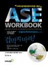 ASE 워크북 A8 Engine Performance(엔진퍼포먼스):미국(수입)자동차 정비자격증 수험서