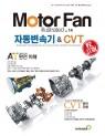 모터팬 자동변속기&CVT(교정판) Vol.14
