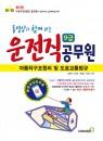9급 운전직 공무원 자동차 구조원리 및 도로교통법규 문제집