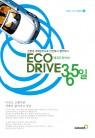 에코 드라이브 365일