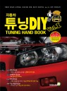자동차 튜닝 DIY Vol.1