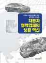 자동차 협력업체의 생존혁신