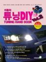 자동차 튜닝 DIY Vol.2