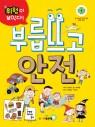 위험이 보인다! 부릅뜨고 안전(청소년 권장도서 2015.3 한국출판문화산업진흥원)
