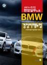 BMW 경정비매뉴얼 (수입차 경정비매뉴얼 시리즈)