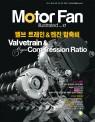모터팬 밸브 트레인&엔진 압축비 Vol.17