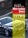 Mercedes Benz(벤츠) 경정비매뉴얼 (수입차 경정비매뉴얼 시리즈)