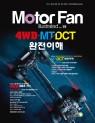 모터팬 4WD·MT/DCT(수동변속기/듀얼클러치 변속기) 완전이해 Vol.19