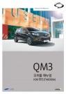 QM3 오버홀 매뉴얼 K9K엔진(TN6006A)