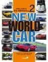 New world car(뉴 월드 카)-최신 세계자동차 Vol.2