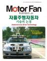 모터팬 자율주행자동차 기술의 논점 Vol.21