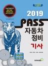2019 패스(PASS) 자동차정비기사
