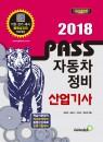 2018 PASS 패스 자동차정비산업기사