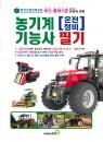 농기계운전·정비기능사 필기