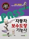 PASS 패스 자동차보수도장기능사