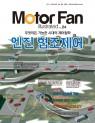 모터 팬 엔진 협조제어 Vol.24