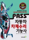 패스(PASS) 자동차차체수리기능사