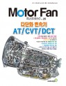 모터 팬 다단화 변속기 AT/CVT/DCT Vol.25