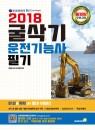 2018 굴삭기운전기능사 필기