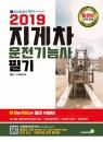 2019 지게차운전기능사 필기