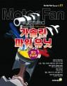 모터 팬 특별판 01 가솔린 파워 유닛 [엔진 주요부]
