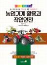 농업기계 활용과 작업안전