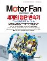 모터 팬 세계의 첨단 변속기 Vol.28