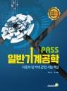 패스(PASS) 일반기계공학